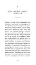 Карманная книжка для приезжающих на зиму в Москву — фото, картинка — 10