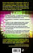 Исцеление числами. От практической биоэнергетики до духовной системы кодов — фото, картинка — 16