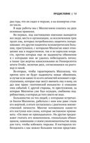 Таинственная история Билли Миллигана (м) — фото, картинка — 12