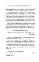 Таинственная история Билли Миллигана (м) — фото, картинка — 13