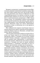 Таинственная история Билли Миллигана (м) — фото, картинка — 10