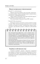 Экспресс-заготовки — фото, картинка — 11