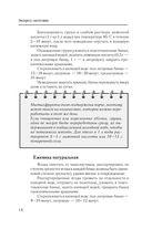 Экспресс-заготовки — фото, картинка — 13