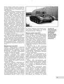 Крейсерский танк MК.VIII
