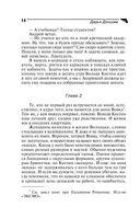 Камасутра для Микки-Мауса (м) — фото, картинка — 14