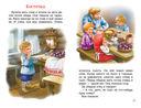Рассказы и басни — фото, картинка — 2