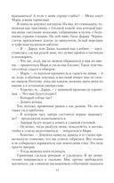 Таинственный отбор, или Русские не сдаются — фото, картинка — 11