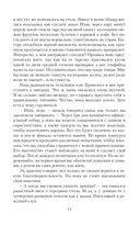 Таинственный отбор, или Русские не сдаются — фото, картинка — 14