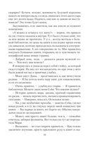 Таинственный отбор, или Русские не сдаются — фото, картинка — 16