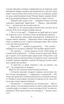 Таинственный отбор, или Русские не сдаются — фото, картинка — 6
