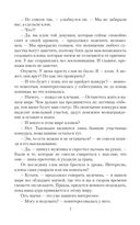 Таинственный отбор, или Русские не сдаются — фото, картинка — 7