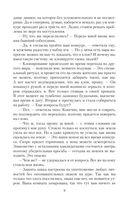 Таинственный отбор, или Русские не сдаются — фото, картинка — 9