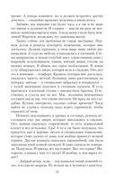 Таинственный отбор, или Русские не сдаются — фото, картинка — 10