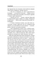 Контрразведчик Ивана Грозного — фото, картинка — 11