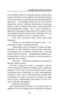 Контрразведчик Ивана Грозного — фото, картинка — 12