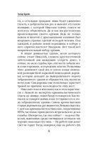 Контрразведчик Ивана Грозного — фото, картинка — 5