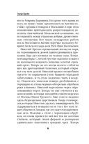Контрразведчик Ивана Грозного — фото, картинка — 7
