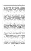 Контрразведчик Ивана Грозного — фото, картинка — 10