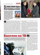 Намедни. Наша эра. 2006-2010 — фото, картинка — 9