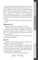 Капризный огурец. Как вырастить без ошибок? 50 шагов к успеху — фото, картинка — 11