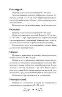 Капризный огурец. Как вырастить без ошибок? 50 шагов к успеху — фото, картинка — 12