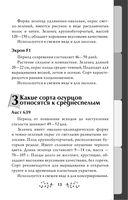 Капризный огурец. Как вырастить без ошибок? 50 шагов к успеху — фото, картинка — 13