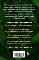 Капризный огурец. Как вырастить без ошибок? 50 шагов к успеху — фото, картинка — 14