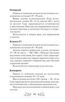 Капризный огурец. Как вырастить без ошибок? 50 шагов к успеху — фото, картинка — 8