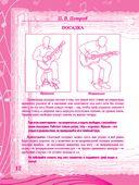 Самоучитель игры на гитаре. Просто и понятно — фото, картинка — 11