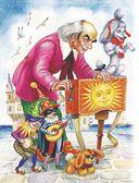Золотой ключик, или Приключения Буратино — фото, картинка — 2