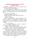 Золотой ключик, или Приключения Буратино — фото, картинка — 13