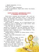 Золотой ключик, или Приключения Буратино — фото, картинка — 9