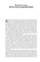 Русская история в жизнеописаниях ее главнейших деятелей — фото, картинка — 11