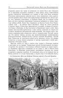 Русская история в жизнеописаниях ее главнейших деятелей — фото, картинка — 13