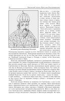 Русская история в жизнеописаниях ее главнейших деятелей — фото, картинка — 15