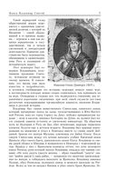 Русская история в жизнеописаниях ее главнейших деятелей — фото, картинка — 6