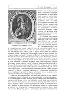Русская история в жизнеописаниях ее главнейших деятелей — фото, картинка — 7