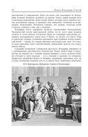 Русская история в жизнеописаниях ее главнейших деятелей — фото, картинка — 9