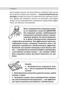 Изометрическая гимнастика доктора Борщенко. Позвоночник и суставы — фото, картинка — 10