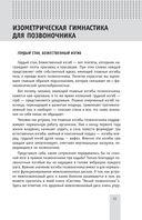 Изометрическая гимнастика доктора Борщенко. Позвоночник и суставы — фото, картинка — 11