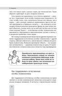 Изометрическая гимнастика доктора Борщенко. Позвоночник и суставы — фото, картинка — 12