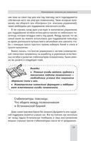 Изометрическая гимнастика доктора Борщенко. Позвоночник и суставы — фото, картинка — 13