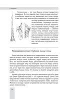 Изометрическая гимнастика доктора Борщенко. Позвоночник и суставы — фото, картинка — 14