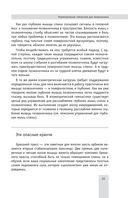 Изометрическая гимнастика доктора Борщенко. Позвоночник и суставы — фото, картинка — 15