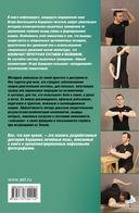 Изометрическая гимнастика доктора Борщенко. Позвоночник и суставы — фото, картинка — 16