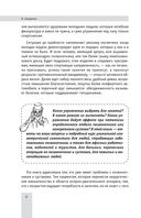 Изометрическая гимнастика доктора Борщенко. Позвоночник и суставы — фото, картинка — 6