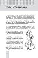 Изометрическая гимнастика доктора Борщенко. Позвоночник и суставы — фото, картинка — 8