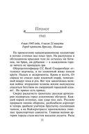 Отряд Сигма: Черный орден (м) — фото, картинка — 9