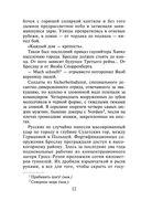 Отряд Сигма: Черный орден (м) — фото, картинка — 10