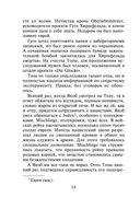Отряд Сигма: Черный орден (м) — фото, картинка — 12